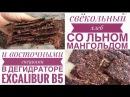 Хрустящие свёкольные хлебцы с пряностями Льяные флаксы Сыроедческий рецепт