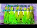 Декор торта из цветных груш/ Цветной сахар/ Цветные грушевые слайсы