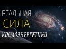 Реальная сила космоэнергетики