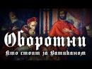 Ольга Четверикова Анна Филимонова Кто стоит за Ватиканом