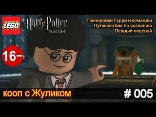 LEGO Harry Potter - Years 5-7 - 005 – Путешествие по сознанию – Тренировки Гарри – Поцелуй Гарри