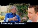 Александр Шевченко откровенный разговор о мессианском движении в проекте ПОМНИ ИЗРАИЛЬ