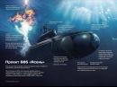 Грозное оружие России. Подводные лодки четвёртого поколения 2016