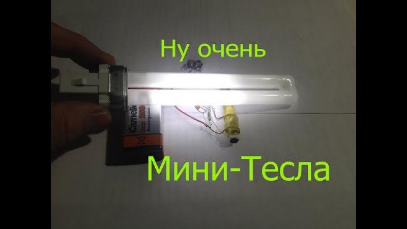 Высокочастотный генератор на мини-Тесла катушке.Поджигает лампу и пальцы.
