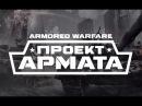 ArmoredWarfare ПРОЕКТ АРМАТА PvE - Операция Пламя 26