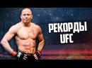 ВЕЛИЧАЙШИЕ РЕКОРДЫ В ИСТОРИИ UFC dtkbxfqibt htrjhls d bcnjhbb ufc