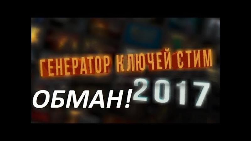 ГЕНЕРАТОРЫ КЛЮЧЕЙ ПОЛНЫЙ ОБМАН!