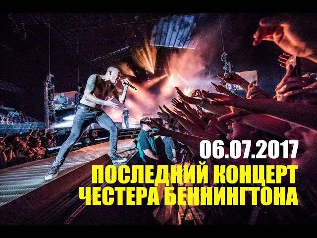 Линкин Парк - Полный Концерт (Бирмингем 6 Июля 2017). Последнее шоу Честера Баниннгт...