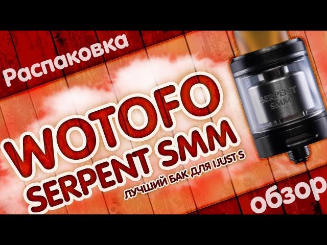 Wotofo Serpent SMM | ЛУЧШИЙ БАК ДЛЯ IJUST S