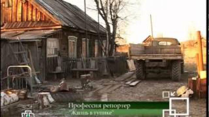 Профессия репортер - Жизнь в тупике (НТВ)