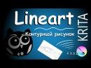 Krita как сделать аккуратный лайн lineart контурный рисунок