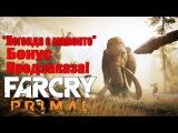 Far Cry: Primal -