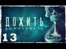 [PS4] Until Dawn 13: Вендиго.