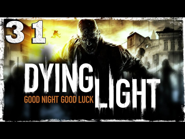 [Coop] Dying Light. 31 Изучаем старый город.