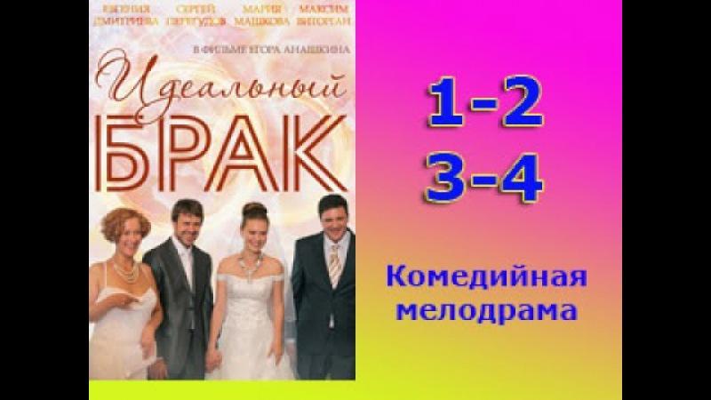 Идеальный брак 1 2 3 4 серии - комедийная мелодрама - Очень романтично и очень сме...