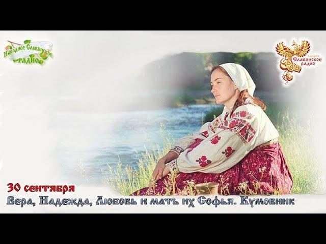 Братья Месяцы. 30 сентября - Вера, Надежда, Любовь и мать их Софья. Кумовник