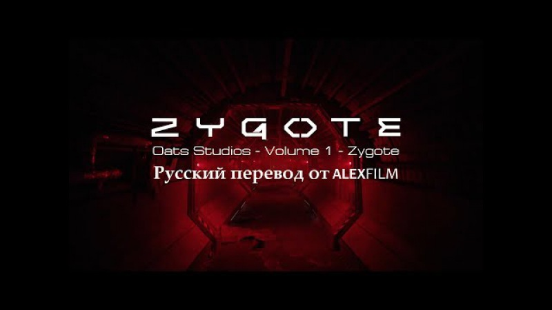 Oats Studios - Volume 1 - Zygote Русская озвучка (AlexFilm)