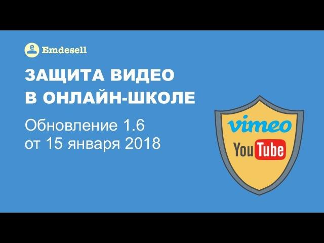 Как защитить видео от скачивания с youtube и vimeo - Обновление 1.6