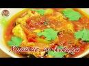 Рыба в пряном томатном соусе Храйме Просто вкусно недорого