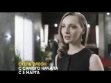 """""""Отель Элеон"""" - 5 марта на СТАС"""