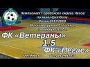 ФК Ветераны ФК Пегас 18 11 2017