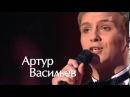 Артур Васильев и Павел Пушкин - Con te partiro (ГОЛОС 1 СЕЗОН)