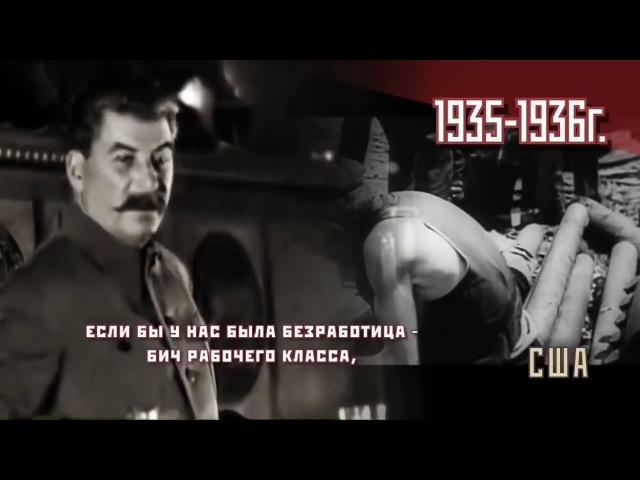 Скрываемая фраза Сталина Жить стало лучше - жить стало веселей! [21.02.2018]
