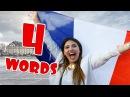 Английские слова французского происхождения