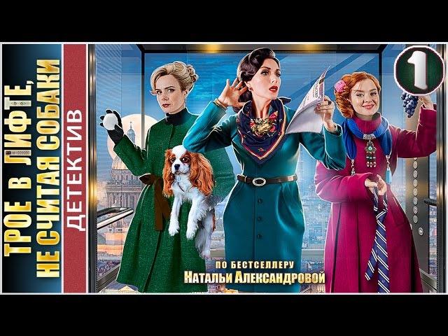 Трое в лифте, не считая собаки (2017). 1 серия. Детектив, мелодрама. 📽
