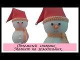 Объемный СНЕГОВИК  МАГНИТ на холодильник своими руками  MAGNET SNOWMAN Новогодние п ...