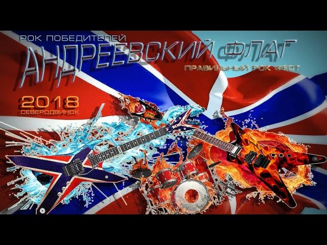 (демо вер.) СЕВЕР★МАШИНА «Адмиралам Российского Флота!» © Айвененго 2017 vk/aleksandr_aiv...