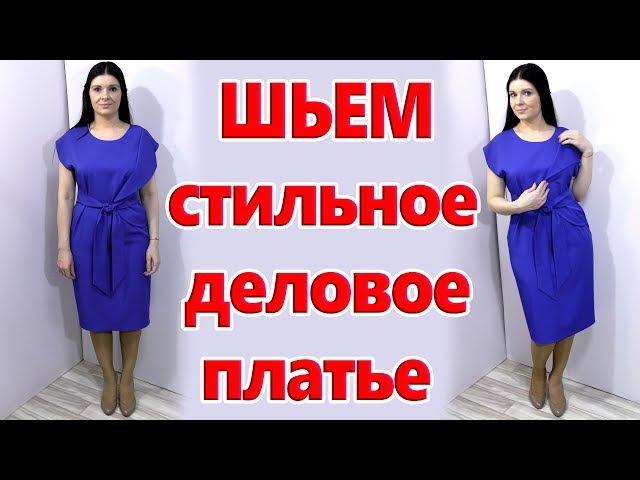 Как сшить офисное или деловое платье? Имитация пиджака