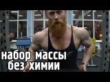 Быстрый набор мышечной массы без химии