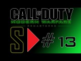 Call of Duty Modern Warfare (сложность