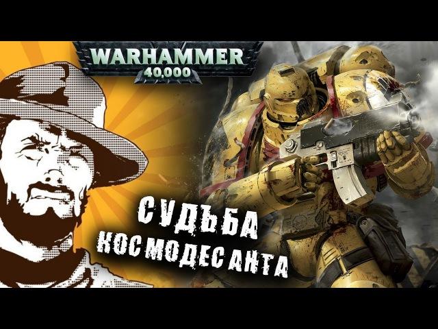 FFH Новости: Сводная судьба Орденов Космодесанта Warhammer 40000