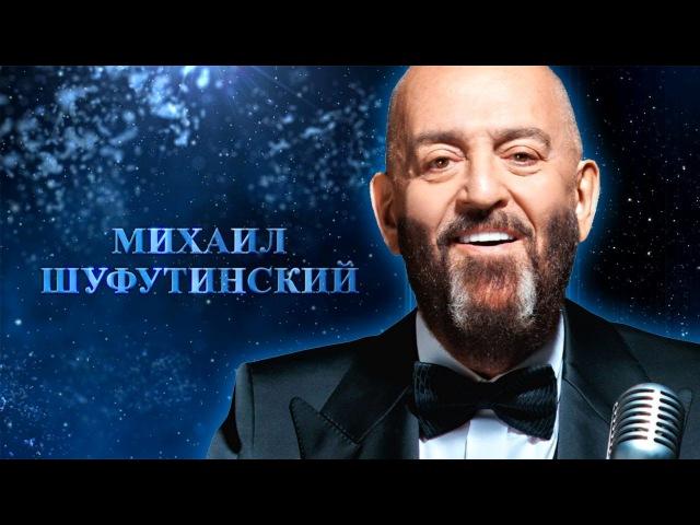 МИХАИЛ ШУФУТИНСКИЙ - В городском саду. Премьера 2018! Хит с нового альбома памяти...