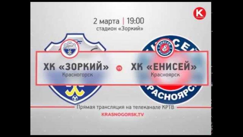 КРТВ. Анонс матча «Зоркий» - «Енисей»