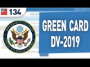 США Грин Кард 2019 ОСНОВНЫЕ ВОПРОСЫ И ВАЖНЫЕ НЮАНСЫ Анкета и сроки подачи Green Card DV 2019