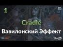 Cradle: Катастрофа. Вавилонский Эффект