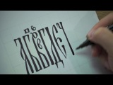 мастер-класс, каллиграфия