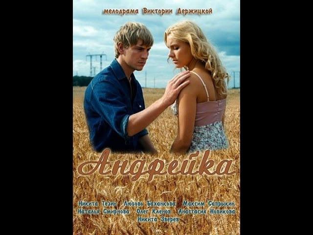 Сериал Андрейка смотреть онлайн бесплатно все серии