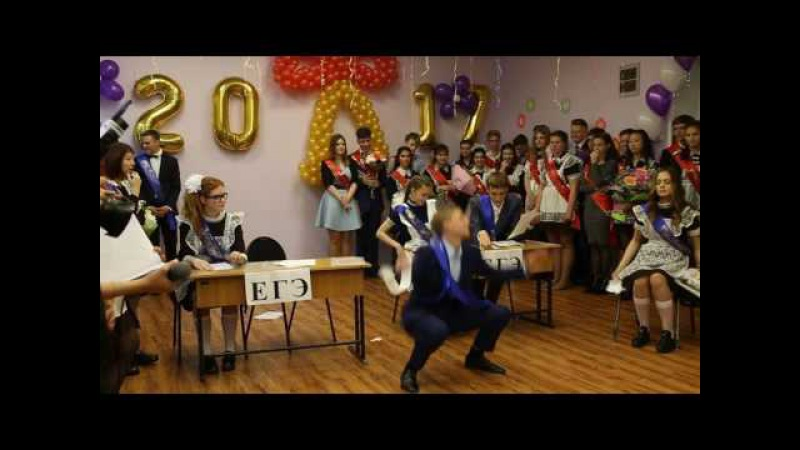 ОТОЖГЛИ на Последнем звонкеСценка про ЕГЭ 11А, Школа 76, г. Владивосток