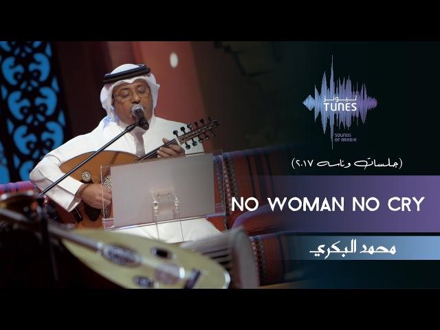 محمد البكري No Woman No Cry جلسات وناسه 2017