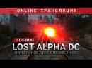 S.T.A.L.K.E.R. Lost Alpha DC 1.4005 Stream 2