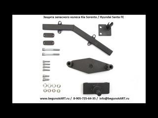 Защита запасного колеса Kia Sorento Hyundai Santa FE