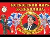 Московский цирк Юрия Никулина (Тюмень, 06.2017г.)