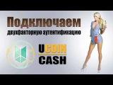 ⚒ Как правильно настроить, включить двухфакторную аутентификацию в Ucoin Cash ?