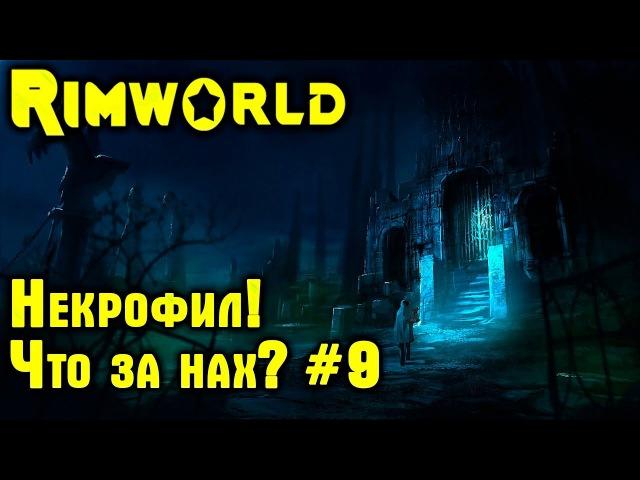 RimWorld beta 18 обзор прохождение У меня завёлся некрофил Нападение мехов и огромные склады 9