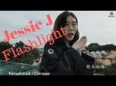 FLASHLIGHT НА 7 ЯЗЫКАХ Мультиязычные каверы на Jessie J
