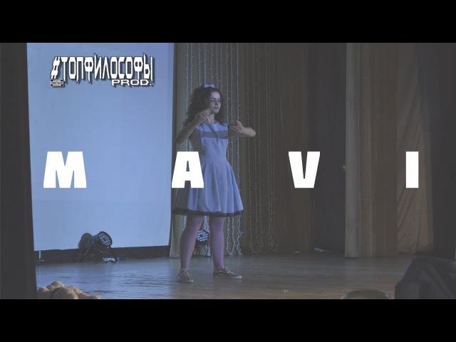 Melanie Martinez – Mad Hatter | M A V I Choreography | ТАНЦПОЛ - 2017
